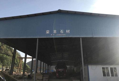 荣丰石材厂厂房